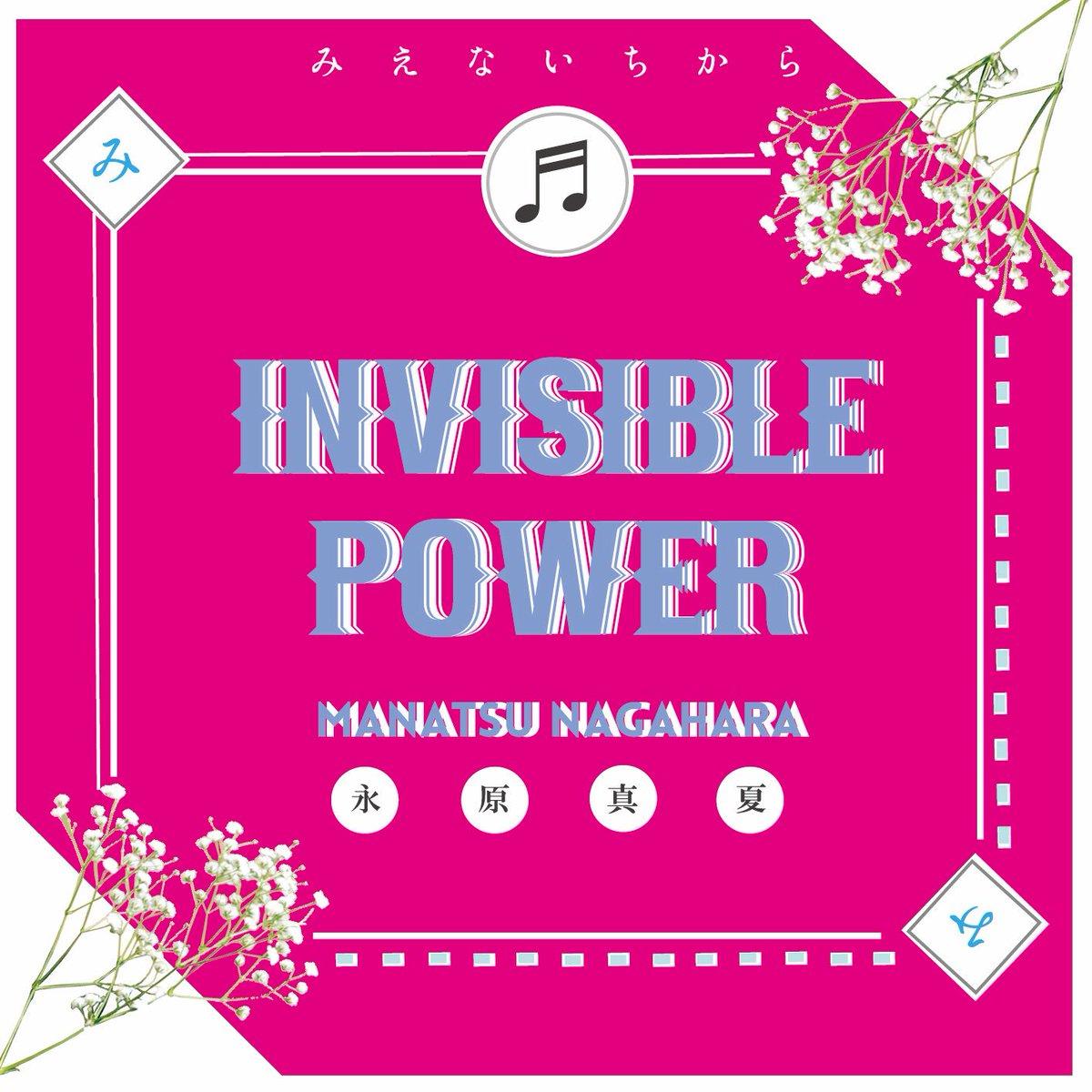 3rd EP「みえないちから」通常盤(CD)