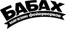 логотип БАБАХ правильный.jpg