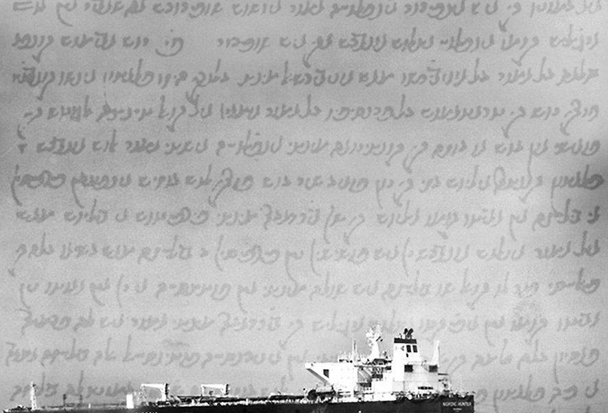 """""""Port Said""""   Debora Mazloum   2015"""
