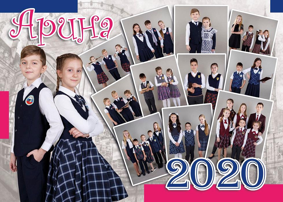 Календарь+Арина+2020 (2).jpg