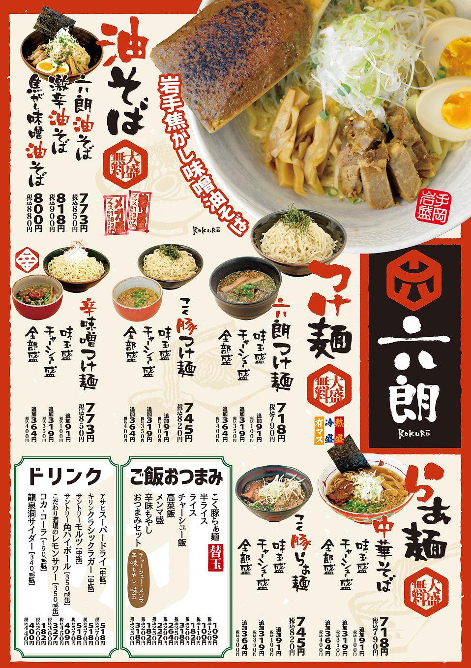 menu Pop_Rokuro_Morioka.jpg