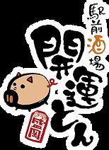 Logo_Kaiun Ton_siro.png