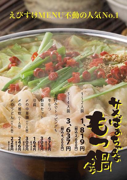 menu_Yukko_P1011_3.5_ページ_1.jpg