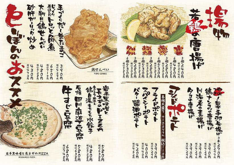menu_Toribon 202104 c.jpg