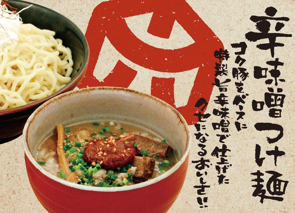 menu_Rokurou c-4.jpg