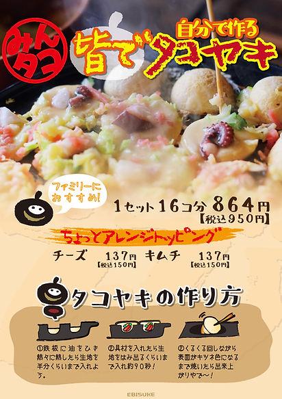 menu_Yukko_P0809_3.4_ページ_2.jpg