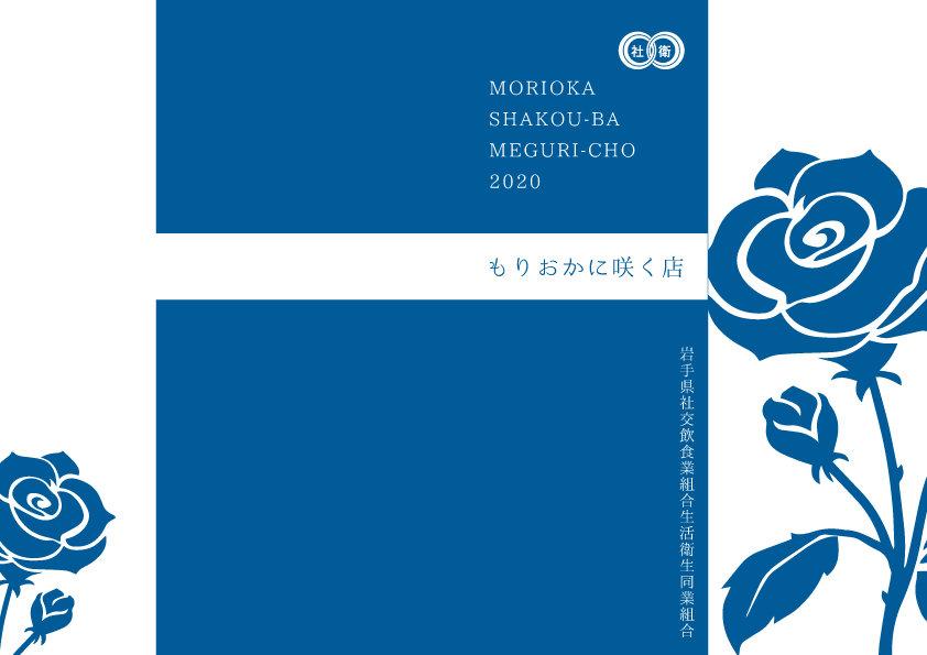 a. Morioka.jpg