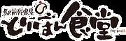 Logo_Toribon Shokudo_siro.png