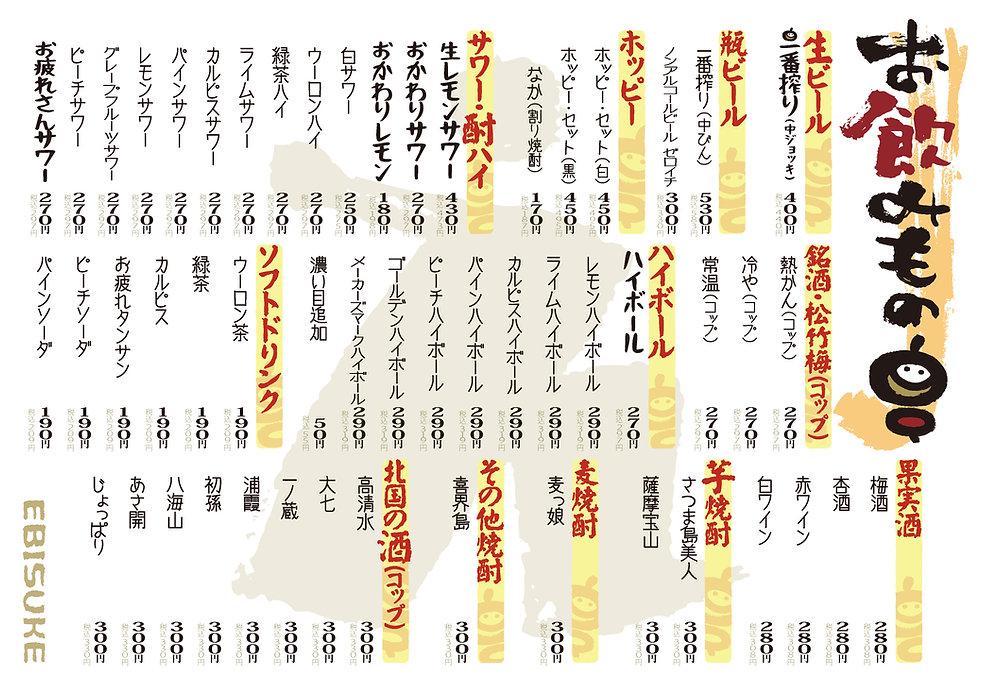 menu_Tachinomi Ebisuke Sendai EDEN a