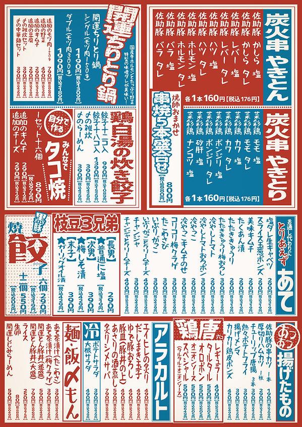 menu_Kaiunton 202104 b_Food_1.2.jpg