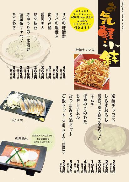 Ebisuke_Yukko_ページ_8.jpg