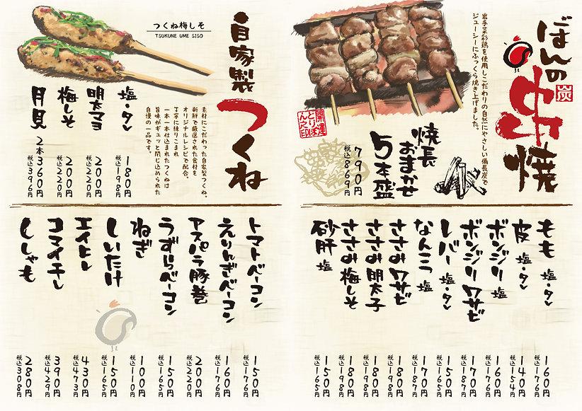 menu_Toribon 202104 a.jpg
