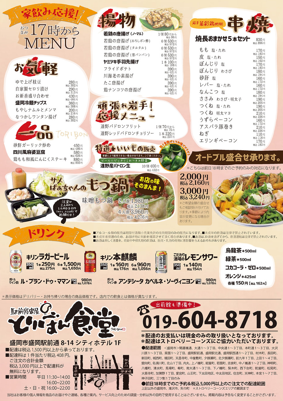 menu_Toribon Shokudo b.jpg