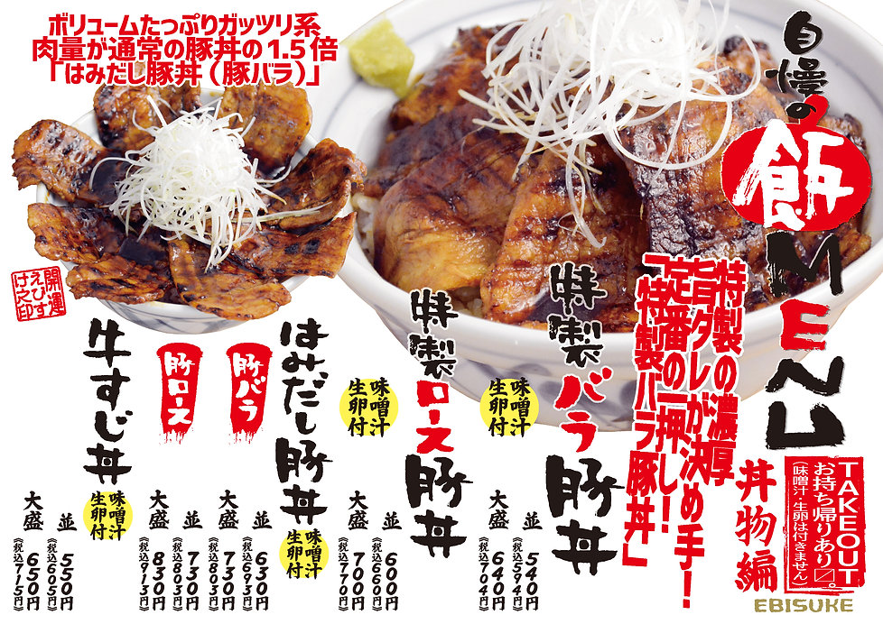 menu_Tachinomi Ebisuke Fes%22an c.jpg