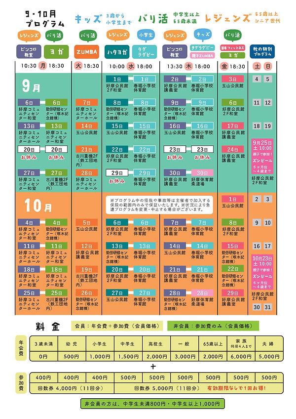 Tama Supo News_04 b_1.2.jpg