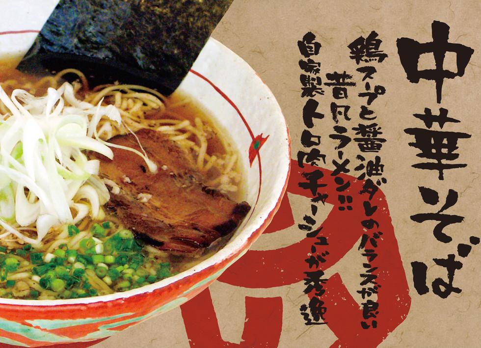 menu_Rokurou c-6.jpg