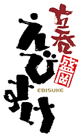 Logo_Tachinomi Ebisuke Fes%22an_siro.png