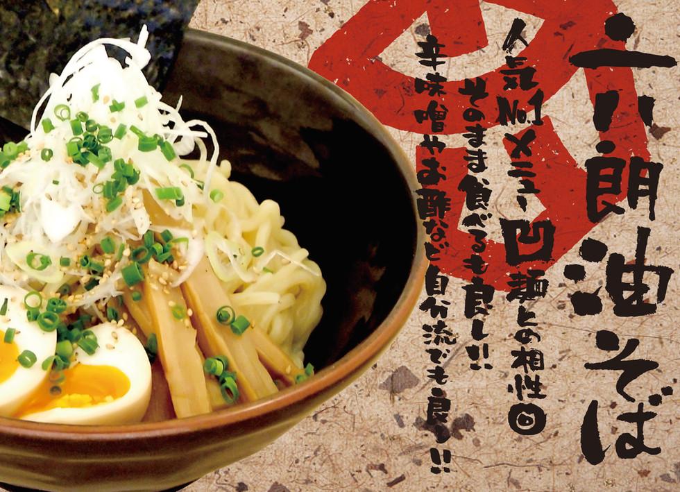 menu_Rokurou c-3.jpg