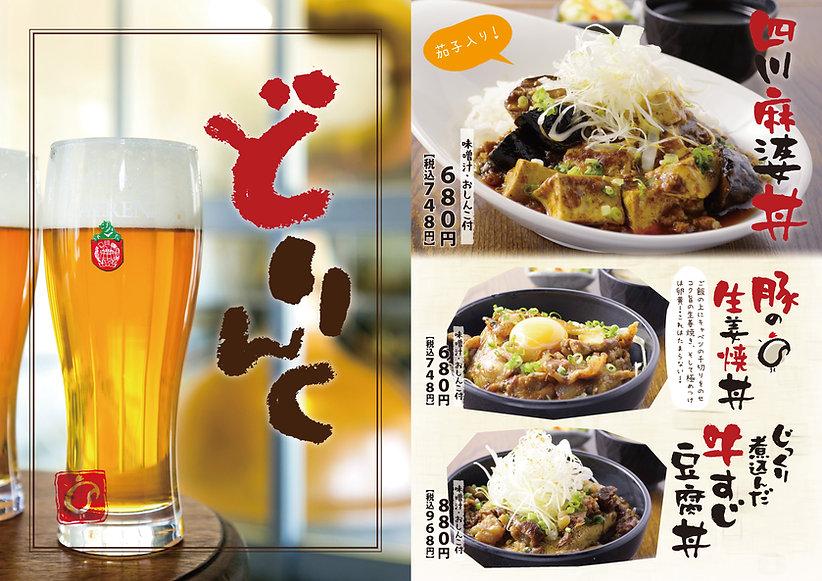 menu_Toribon 202104 h.jpg