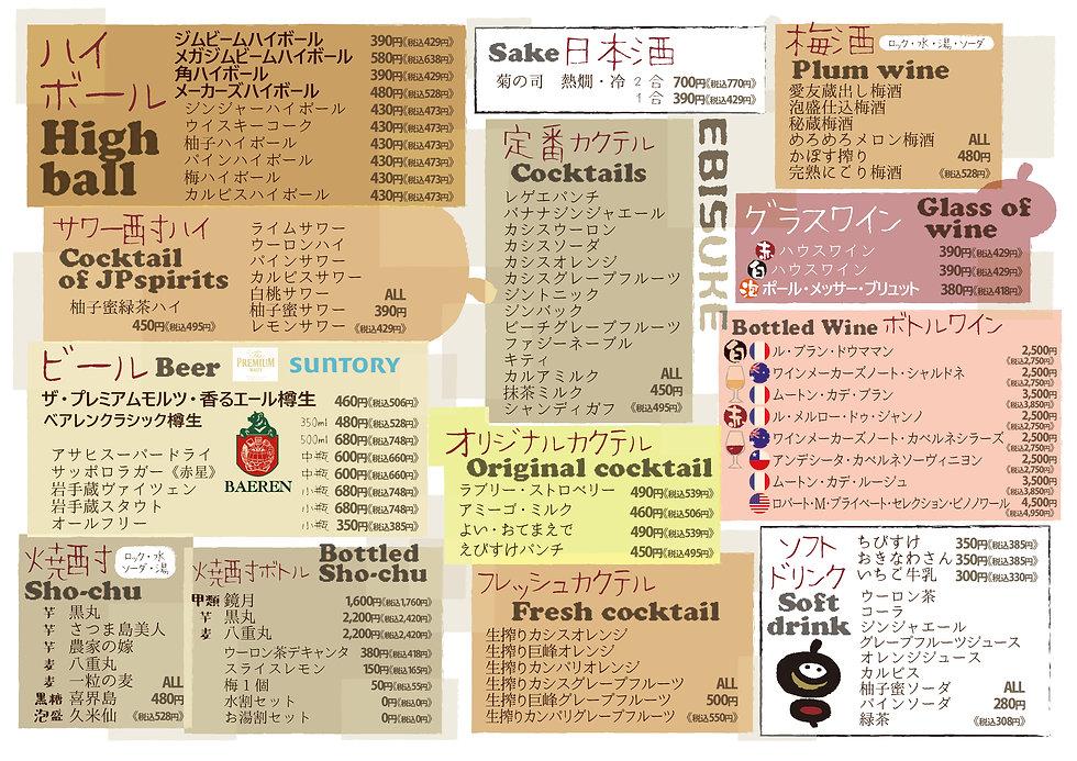 Ebisuke menu Pop 202104 b.jpg
