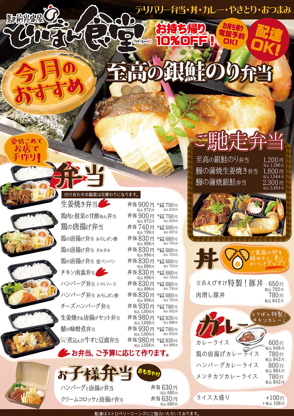 menu_Toribon Shokudo a.jpg