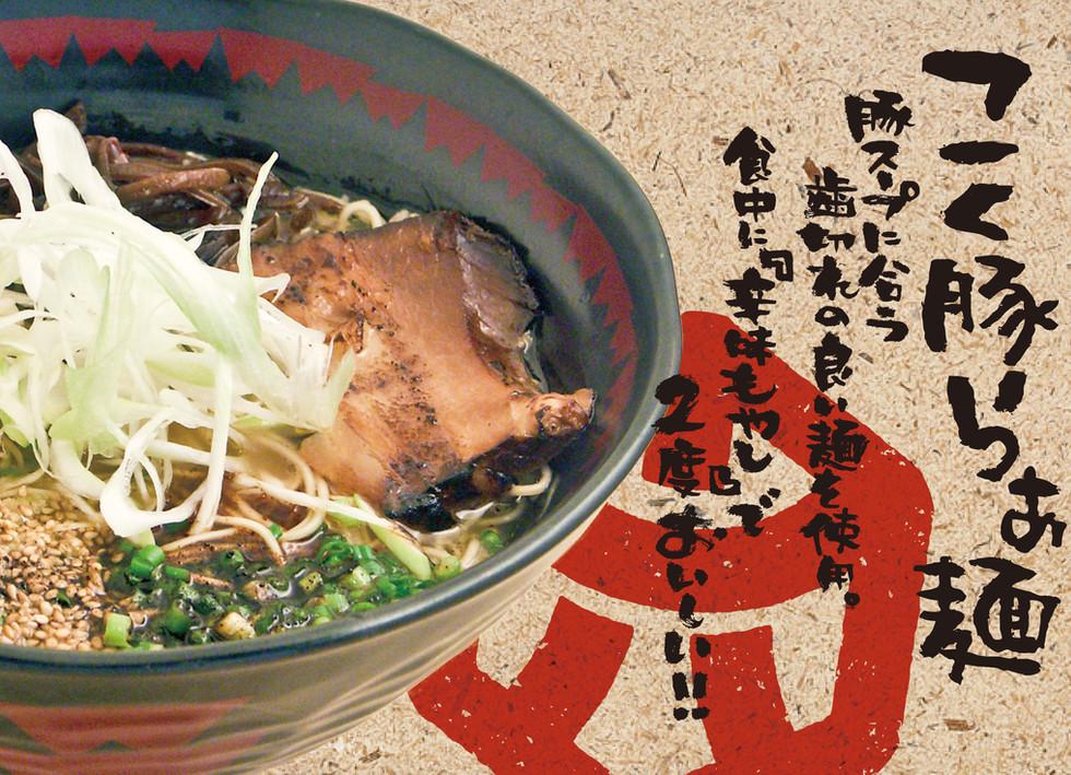 menu_Rokurou c-5.jpg