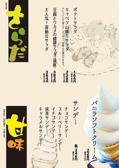 Ebisuke_Yukko_ページ_9.jpg