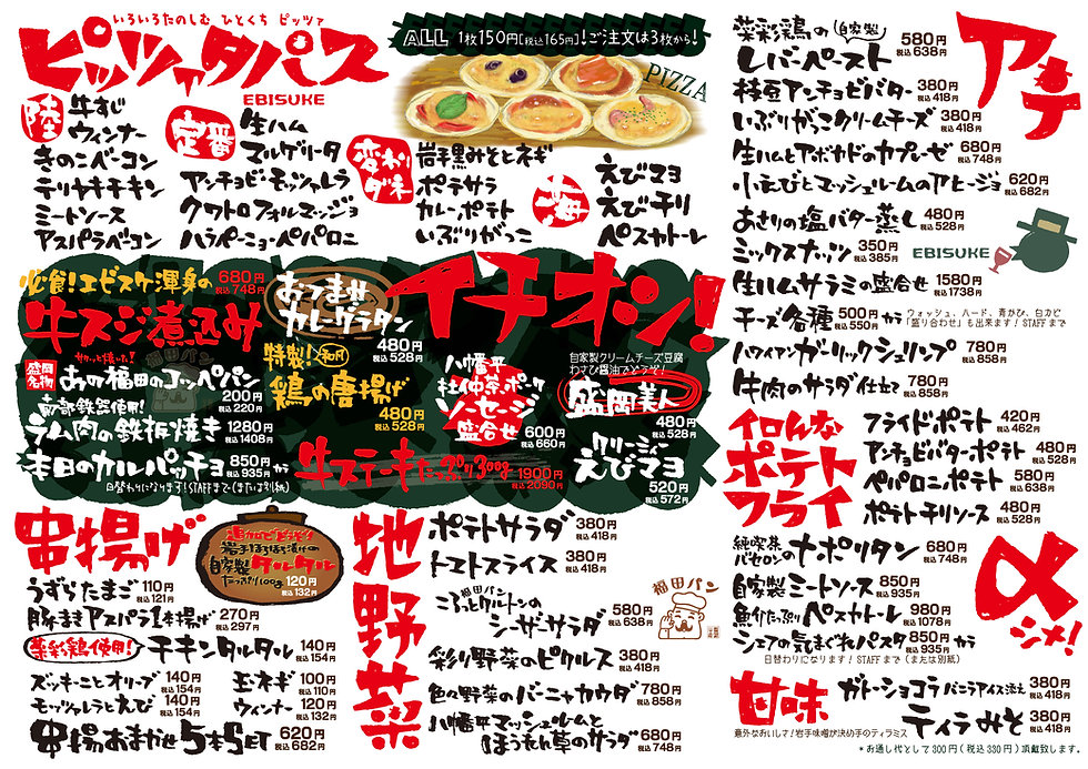 menu_Wine no Ebisuke_202104 a_2.1.jpg