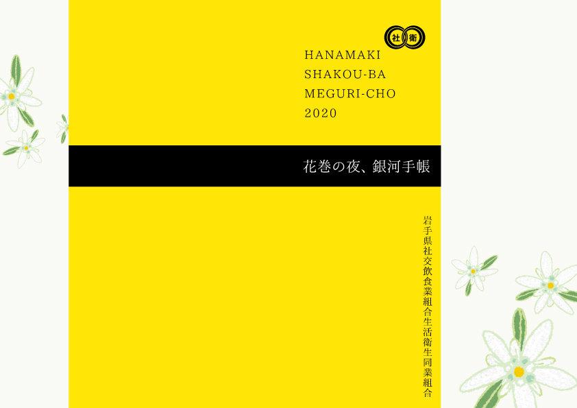 c. Hanamaki.jpg