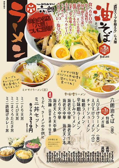 menu_Ebisuke_Yukko202009.jpg