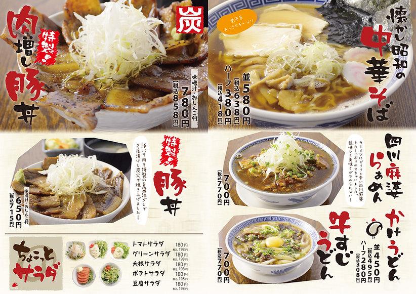 menu_Toribon 202104 g.jpg