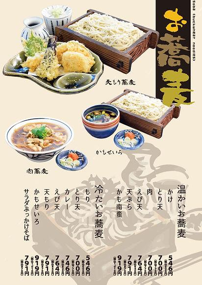 Ebisuke_Yukko_ページ_1.jpg