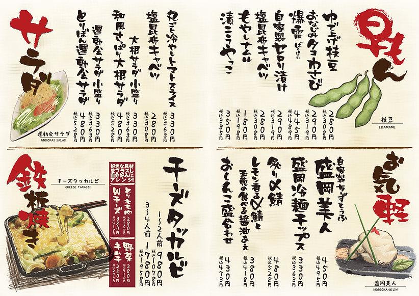 menu_Toribon 202104 b.jpg