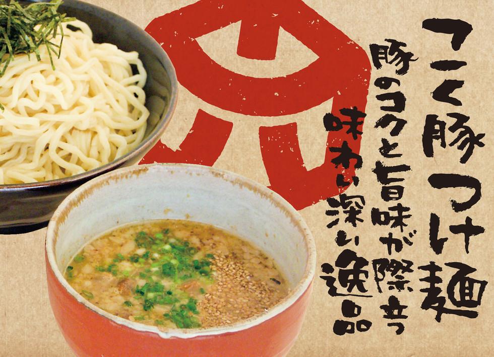 menu_Rokurou c-1.jpg