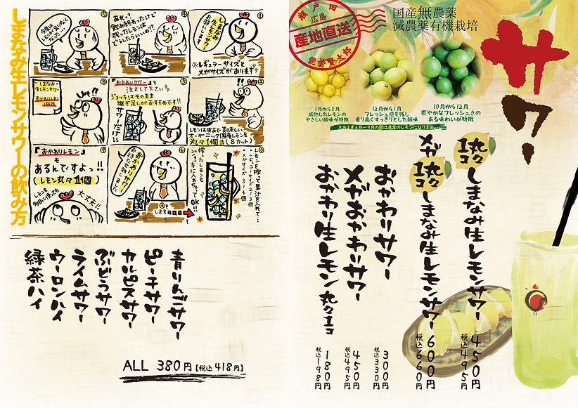 menu_Toribon 202104 j.jpg