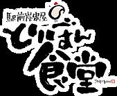 Logo_Toribon Dining Room_siro.png