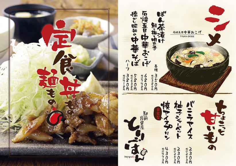 menu_Toribon 202104 d.jpg