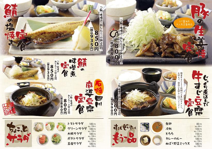 menu_Toribon 202104 f.jpg
