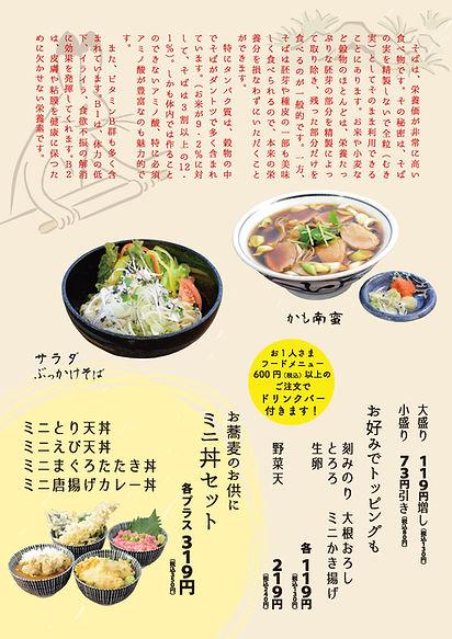 Ebisuke_Yukko_ページ_2.jpg