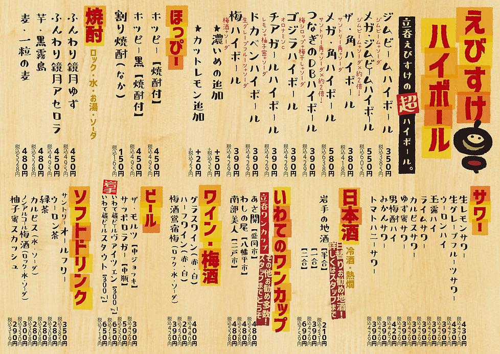 menu_Tachinomi Ebisuke Fes%22an a.jpg