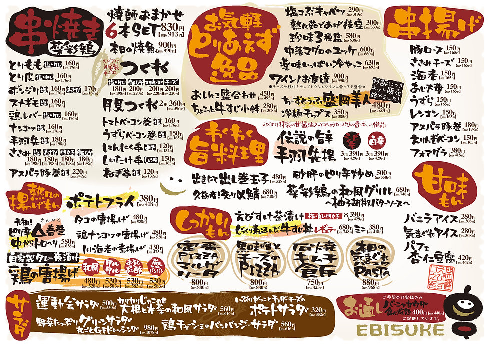 Ebisuke menu Pop 202104 a.jpg