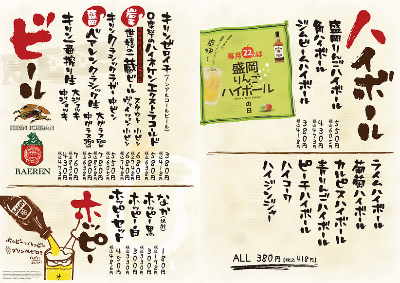 menu_Toribon 202104 i.jpg