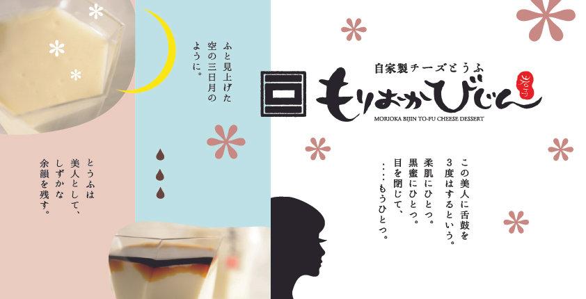Slide_Morioka Bijin.jpg