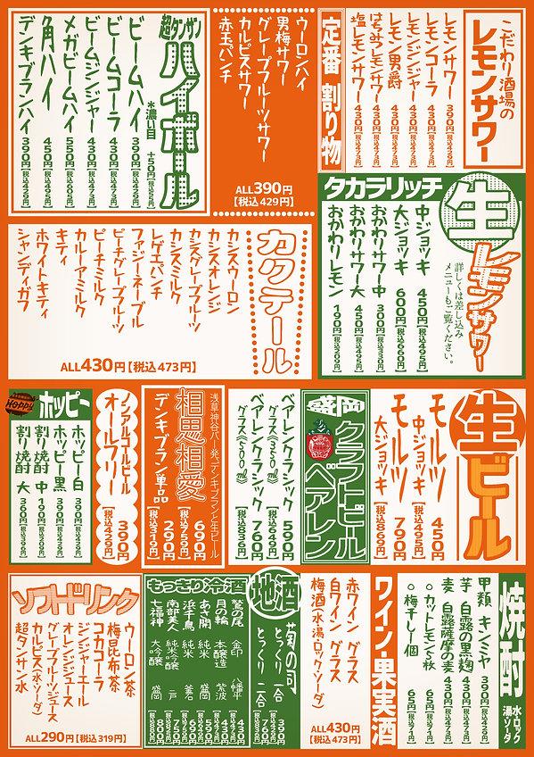 menu_Kaiunton 202104 a_Drink_1.2.jpg