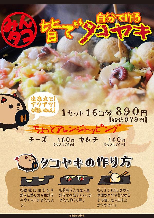 Kaiunton menu c