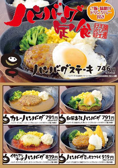 menu_Yukko_P0809_3.4_ページ_1.jpg