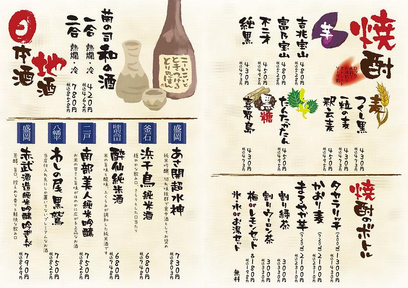 menu_Toribon 202104 k.jpg