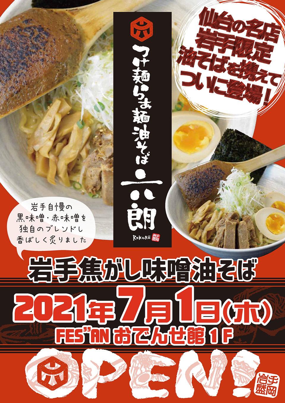 Open Pop_Rokuro_Morioka.jpg