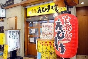 Photo_Tachinomi Ebisuke Fes_an c.png