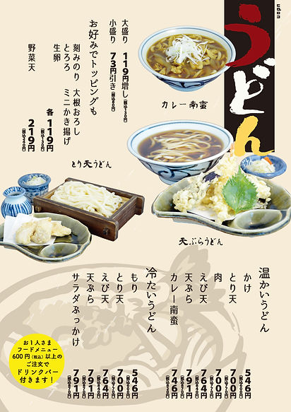 Ebisuke_Yukko_ページ_3.jpg
